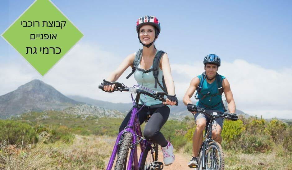 קבוצת רכיבה על אופניים: גם בכרמי גת!