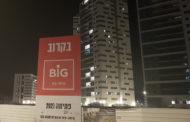 שנתיים עיכוב בבניית BIG כרמי גת