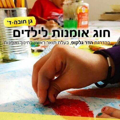 חוג אמנות לילדים בכרמי גת
