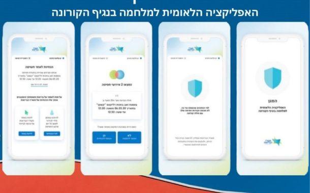 אפליקציה המגן: כך תדעו אם באתם במגע עם חולי הקורונה