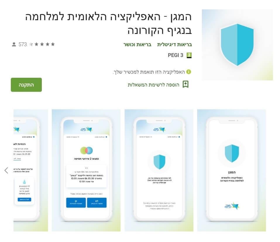 המגן אפליקציה לזיהוי קורונה