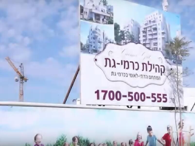 כרמי גת: בניית 364 יחידות דיור לציבור הדתי-לאומי