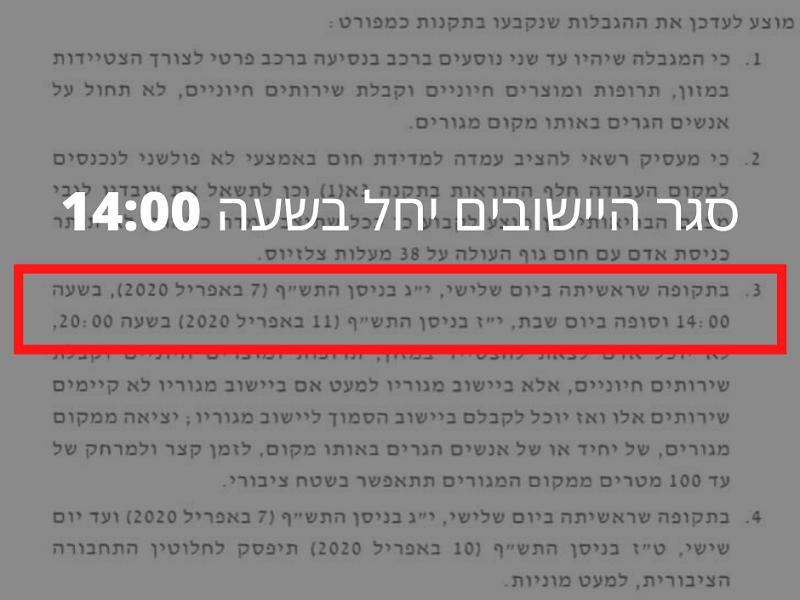 סגר היישובים יוקדם בשעתיים ויחל בשעה 14:00