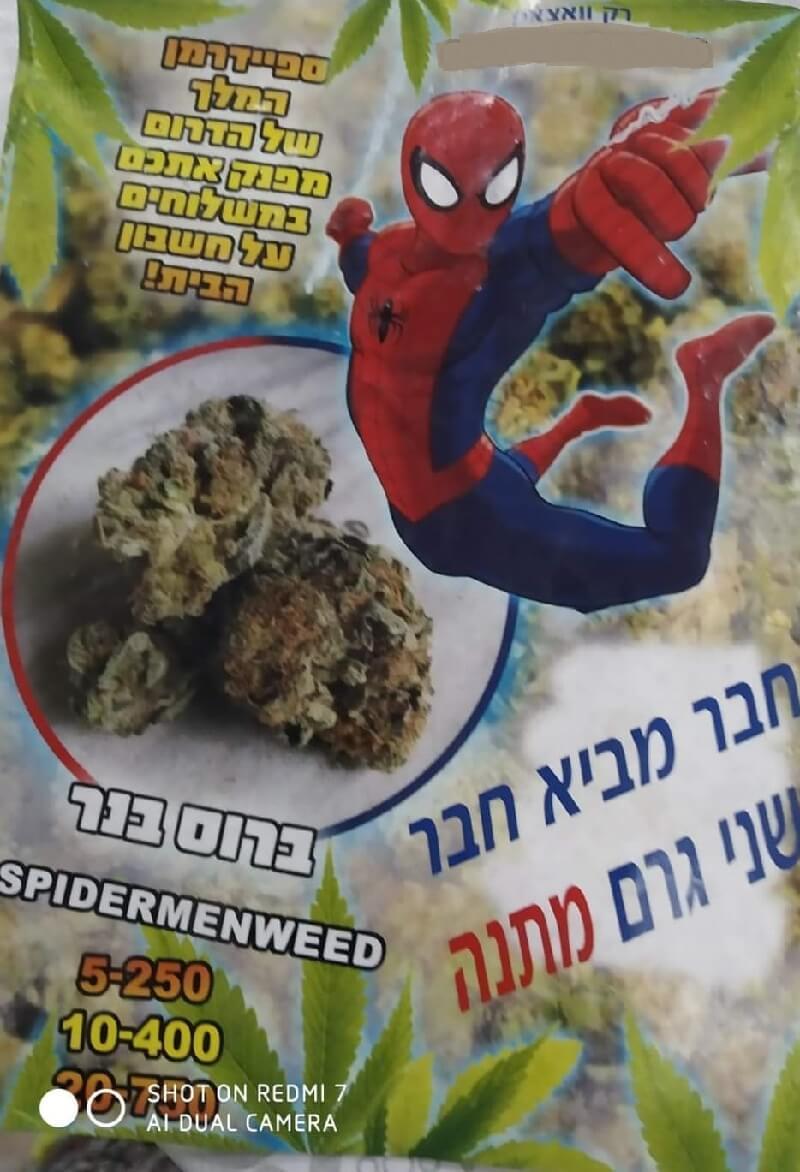 כרמי גת: סוחרי הסמים פיזרו פליירים בשכונה לשיווק סמים