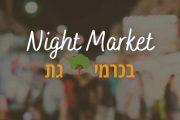 לראשונה בכרמי גת: שוק לילי עם מתחם אלכוהול, תיאטרון רחוב ועשרות דוכני מכירה